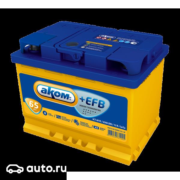 Купить аккумулятор АКОМ 6СТ-65 о.п. +EFB в Волгограде