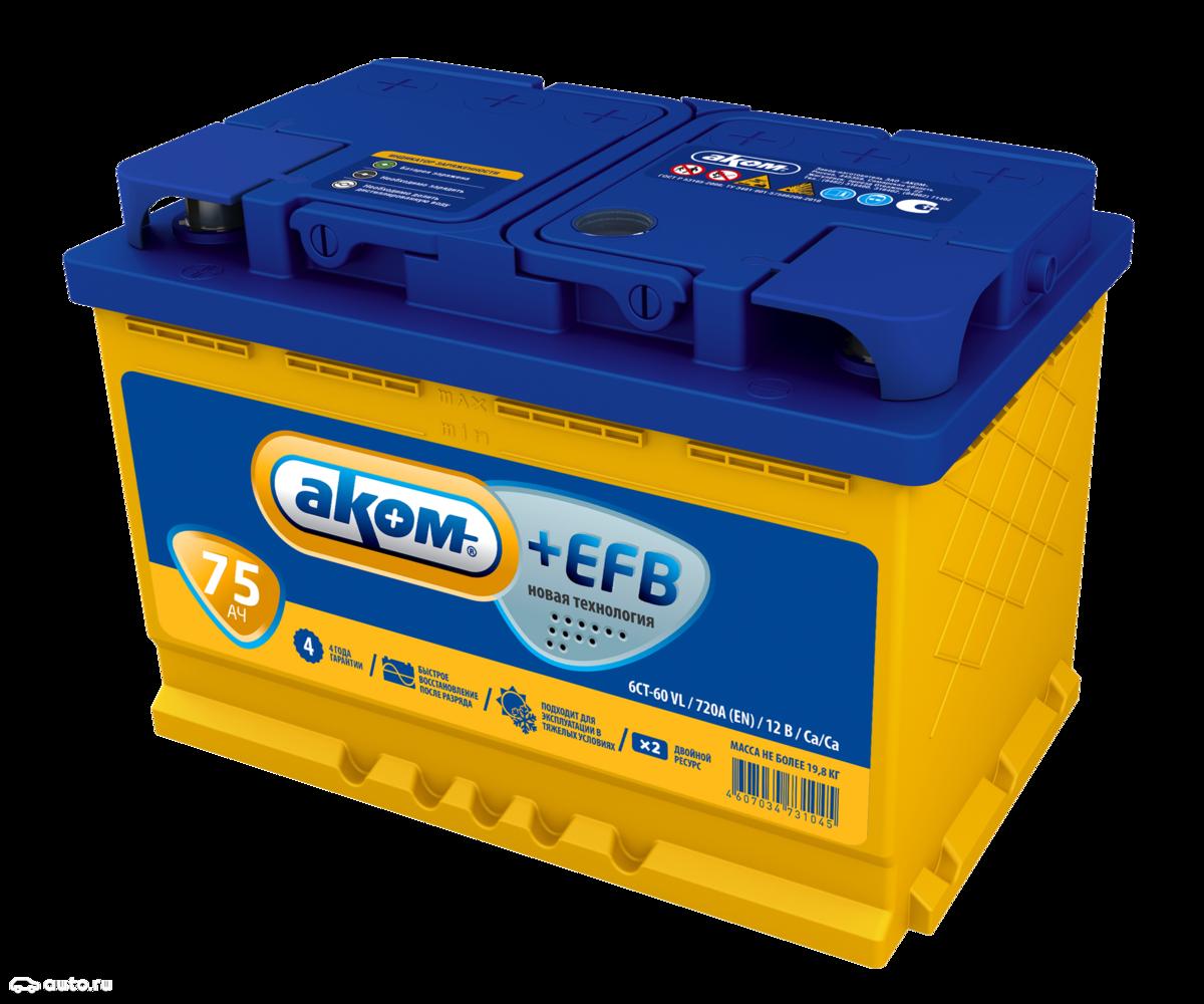 Купить аккумулятор АКОМ 6ст-75 о.п. +EFB в Волгограде